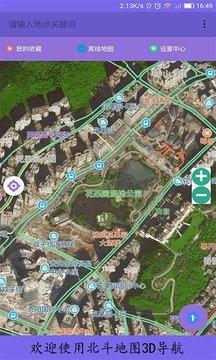 北斗地图2020新版下载-北斗地图2020新版导航