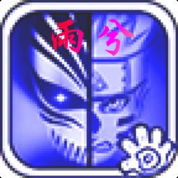 死神vs火影bvn雨兮改