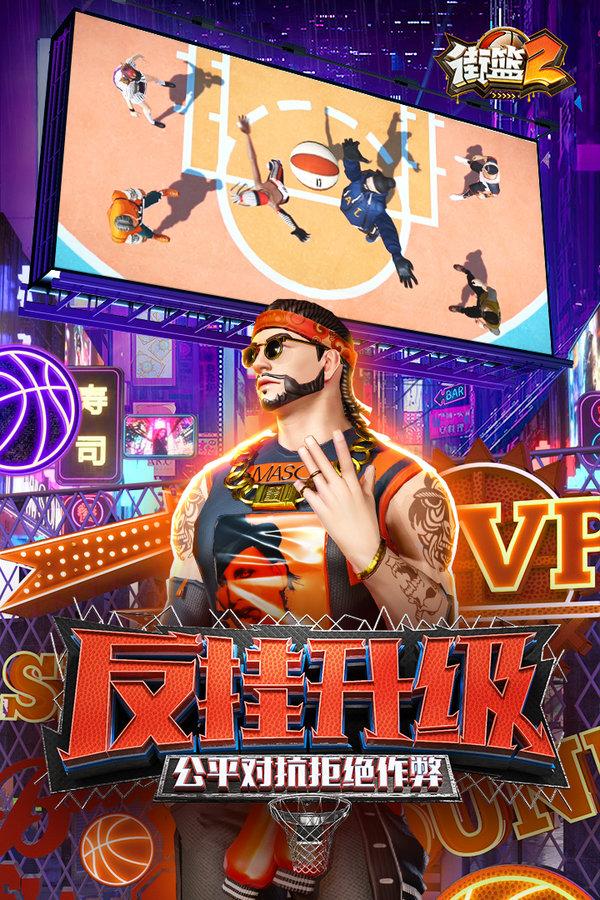 街篮2九游版下载-街篮2九游版最新版下载