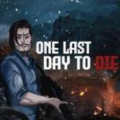 死前的最后一天