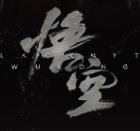 黑神话悟空中文版