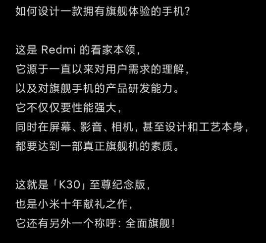 红米k30至尊纪念版限量发售吗?红米k30至尊纪念版是不是限量的
