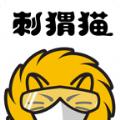 刺猬猫盗版书源