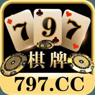 797棋牌游戏