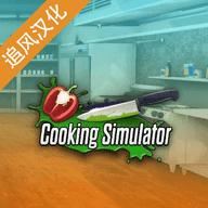 黑暗料理模拟器汉化版