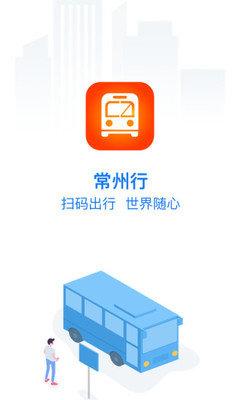 常州行app下载安装-常州行实时公交查询下载