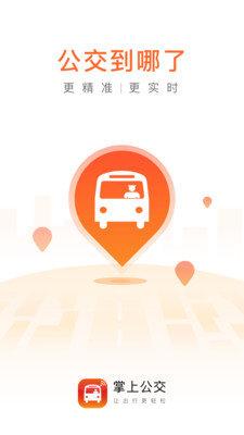 掌上公交免费下载-掌上公交app下载安装