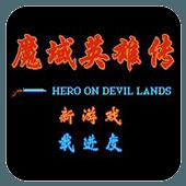 FC魔域英雄传单机版