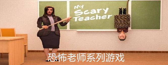 恐怖老师系列游戏大全