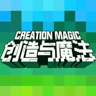 创造与魔法老版本