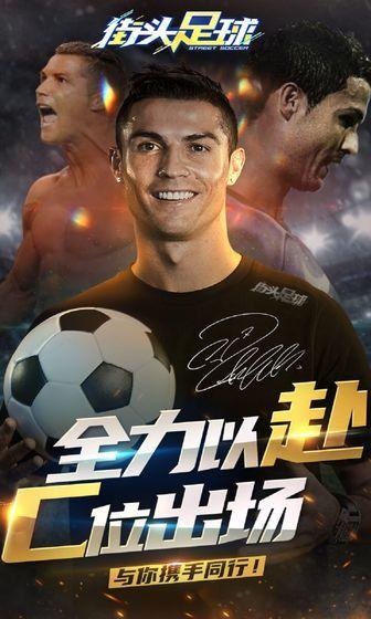 街头足球公测版安卓下载-街头足球公测版下载