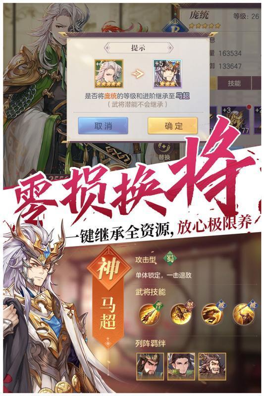 三国志幻想大陆手游最新版