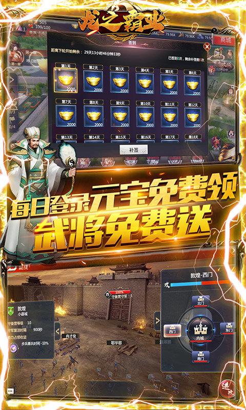 龙之霸业送千元充值