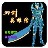 FC刀剑英雄传无敌版
