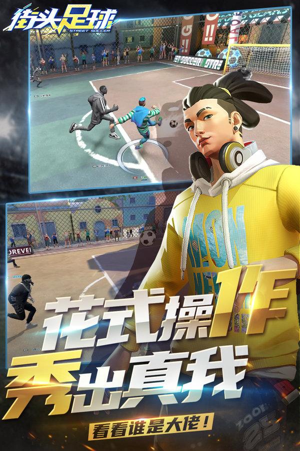 街头足球手机版下载-街头足球九游版下载