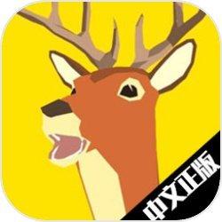 非常普通的鹿(沙雕版)