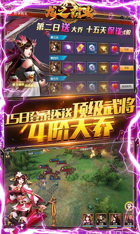 龙之霸业福利版下载-龙之霸业安卓版下载(送千元充值)