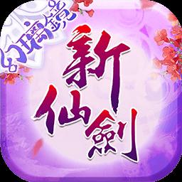 新仙剑奇侠传单机中文版