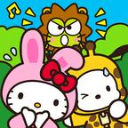 凯蒂猫和好朋友们