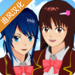 樱花校园模拟器联机版中文
