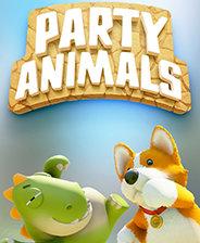 动物派对中文版下载
