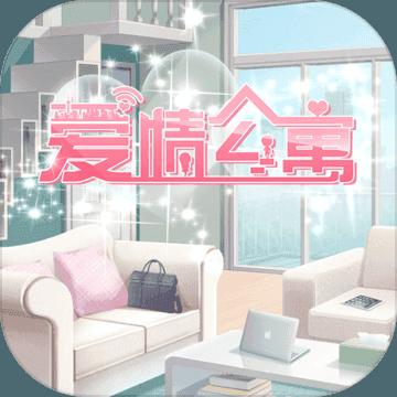 爱情公寓游戏