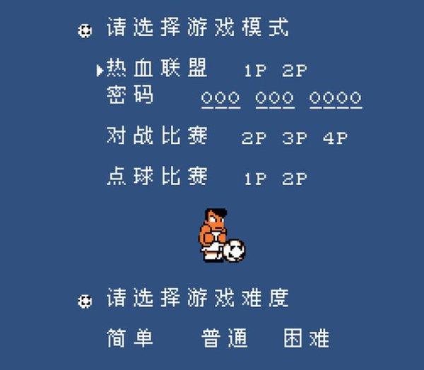 热血足球联盟汉化版下载-nes热血足球联盟中文汉化版下载