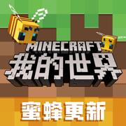 我的世界中文版旧版