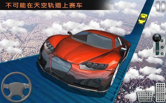 不可能轨道特技赛车游戏下载-不可能轨道特技赛车手游下载