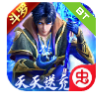 斗罗大陆神界传说2无限版