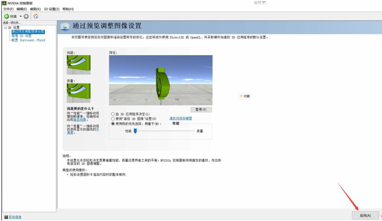 模拟器NVIDIA切换独立显卡教程-N卡正确切换方法