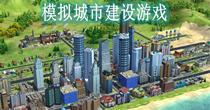 模拟城市建设游戏