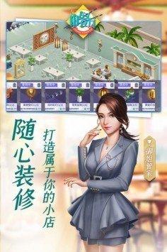 中餐厅游戏下载-中餐厅最新版下载