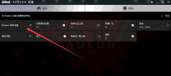 模拟器正确切换到AMD独立显卡教程攻略