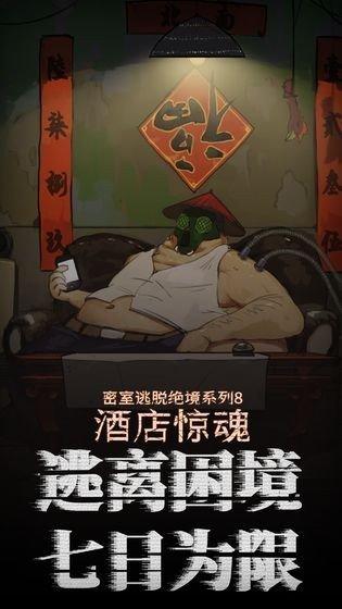 hotelofmask游戏下载-hotelofmask游戏中文版下载安装