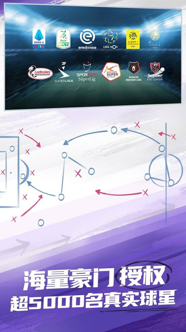 实况球会经理国服安卓版下载-实况球会经理国服下载