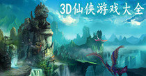 3d仙侠游戏大全