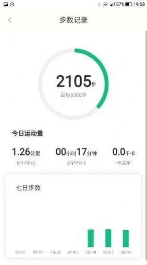 赚步红包版app截图