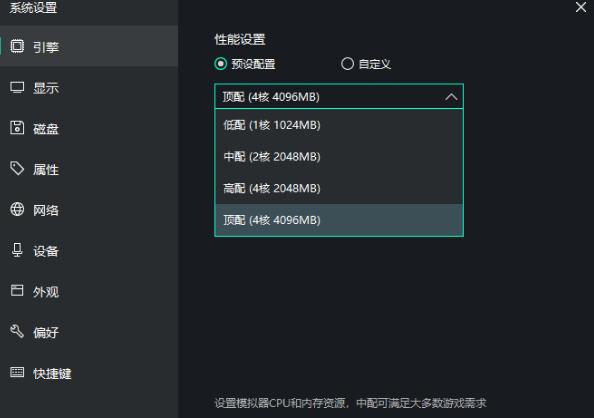模拟器引擎设置性能设置/CPU/内存/渲染模式/Root模式/显存优化攻略
