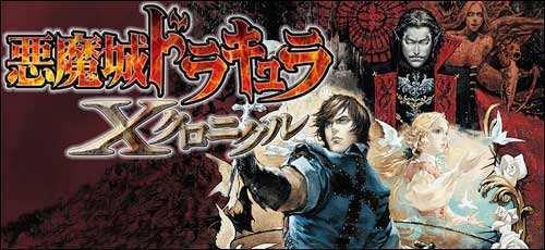 PSP恶魔城X历代记完美通关攻略-恶魔城X历代记游戏全攻略