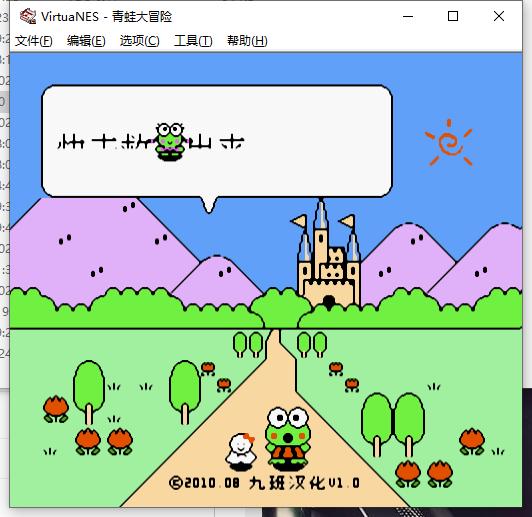 青蛙大冒险2中文版