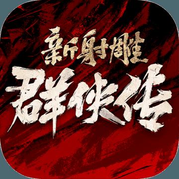新射雕群侠传无限元宝破解版