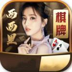 西西里棋牌app