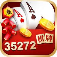 35272棋牌官方版