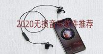 2020無損音樂軟件推薦