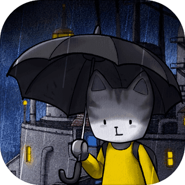 雨城最新版