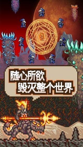 泰拉瑞亚1.4中文版破解版下载-泰拉瑞亚1.4全物品中文版下载