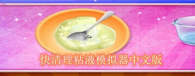 快清理粘液模拟器中文版