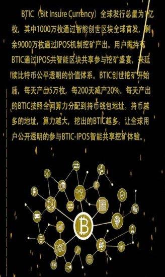 BTIC交易所app截图