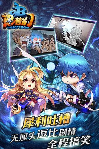 忍者别BB手游-忍者别BB正式版下载v1.2.1